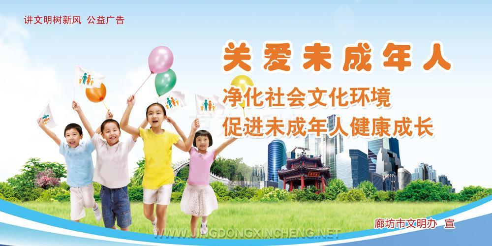 9、净化社会文化环境-促进未成年人健康成长.jpg