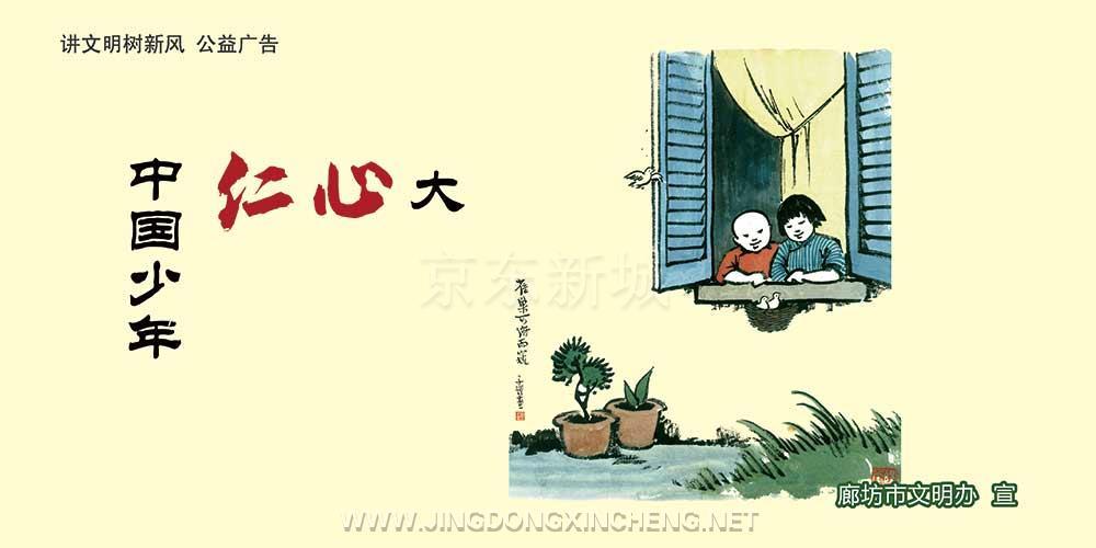 中国少年仁心大-拷贝.jpg