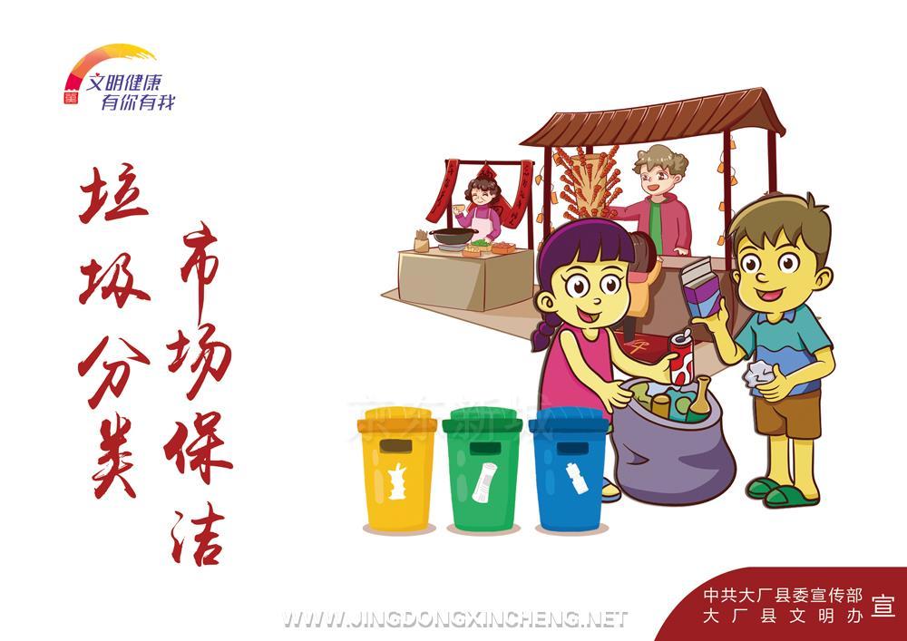 【文明健康-有你有我】市场保洁--垃圾分类.jpg