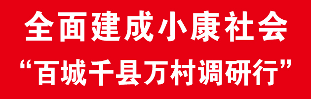 小康社会.JPG