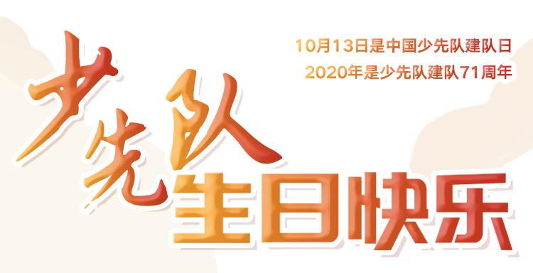 【未成年人】少先队,生日快乐