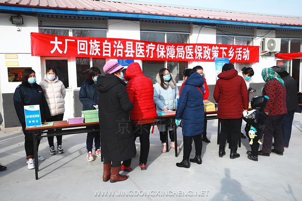 大厂:医保政策送下乡 民生服务暖心肠