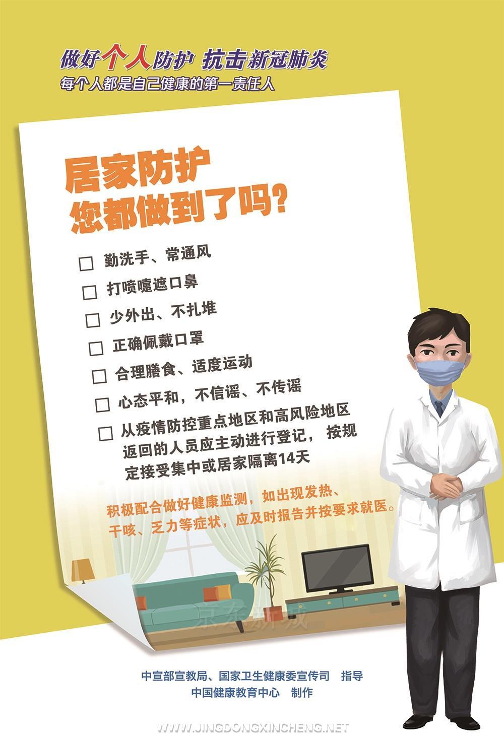 疫情防控公益广告.jpg