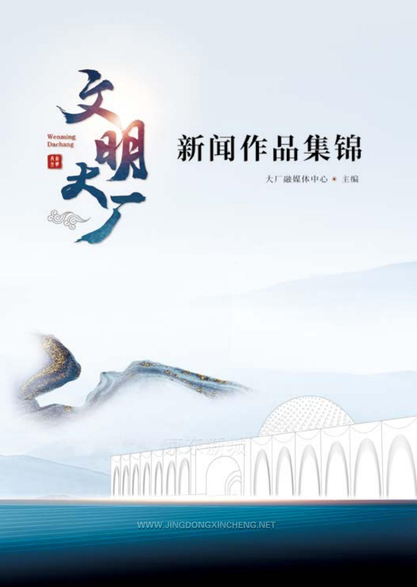 文明大厂书籍-定稿-上传版_00.png