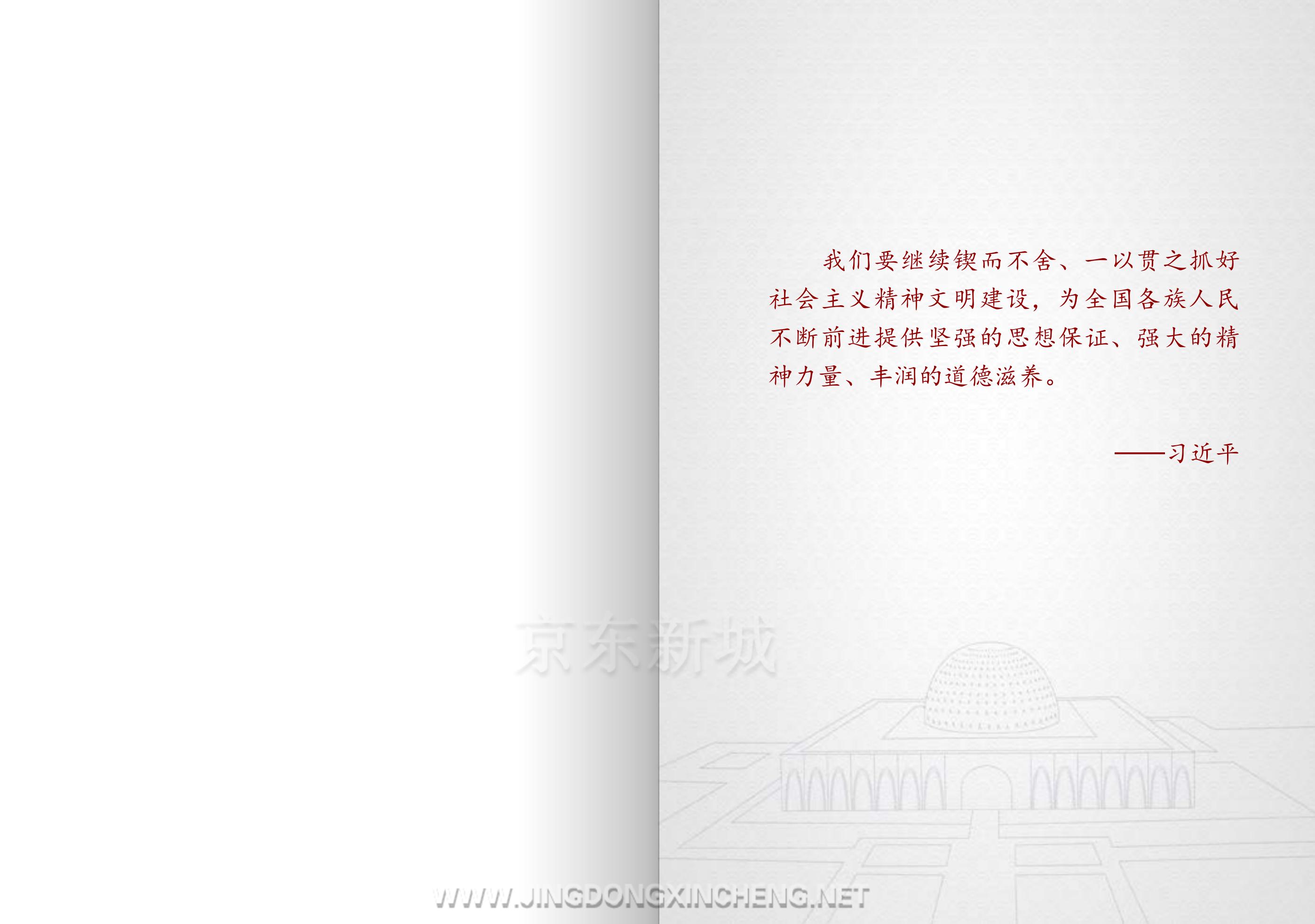 文明大厂书籍-定稿-上传版_02.png