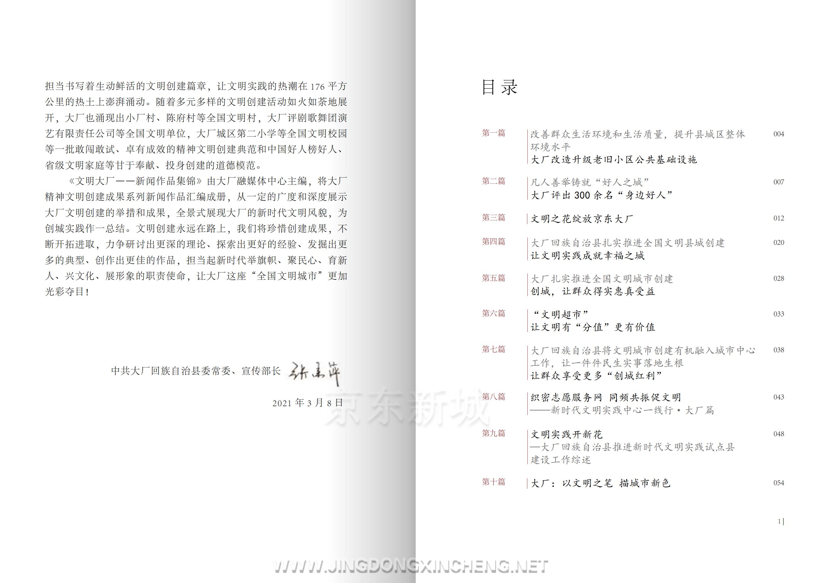 文明大厂书籍-定稿-上传版_04.png