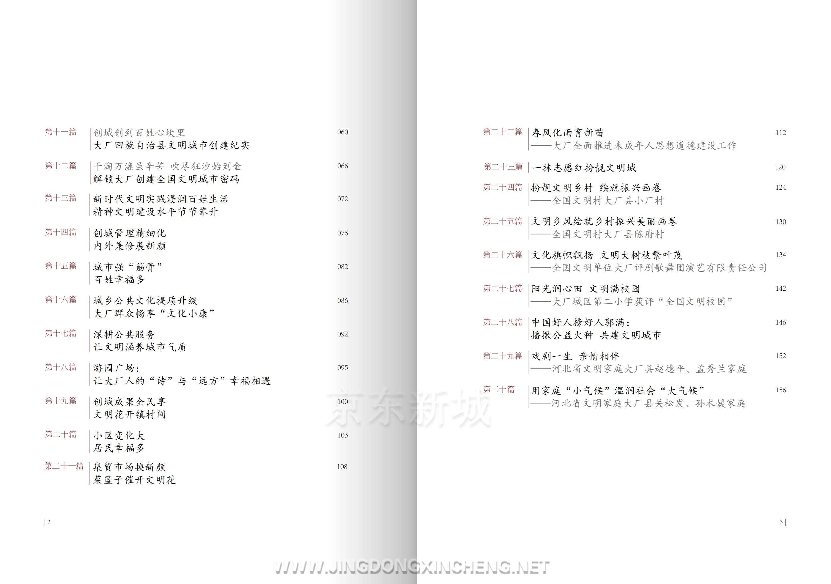 文明大厂书籍-定稿-上传版_05.png