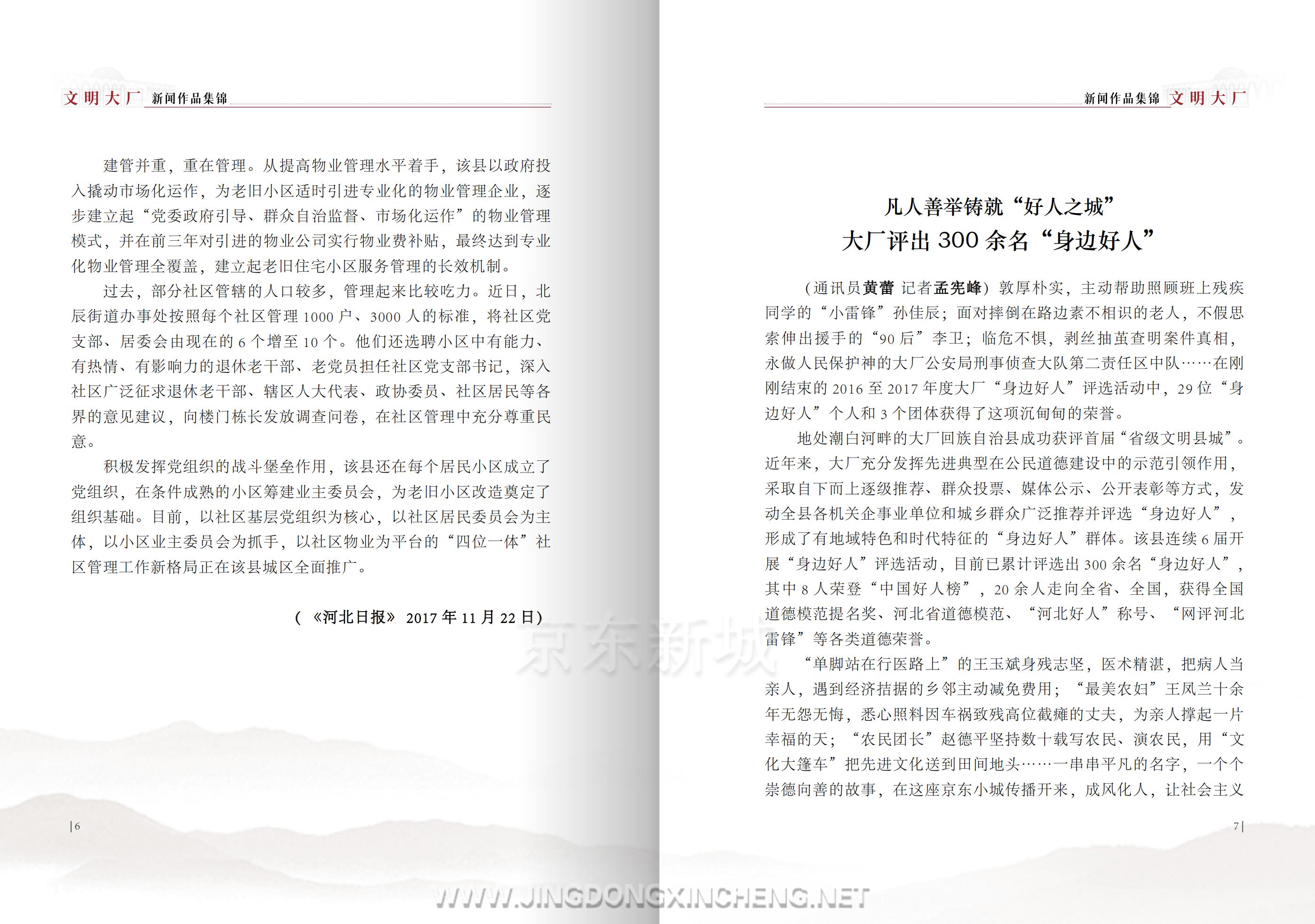 文明大厂书籍-定稿-上传版_07.png