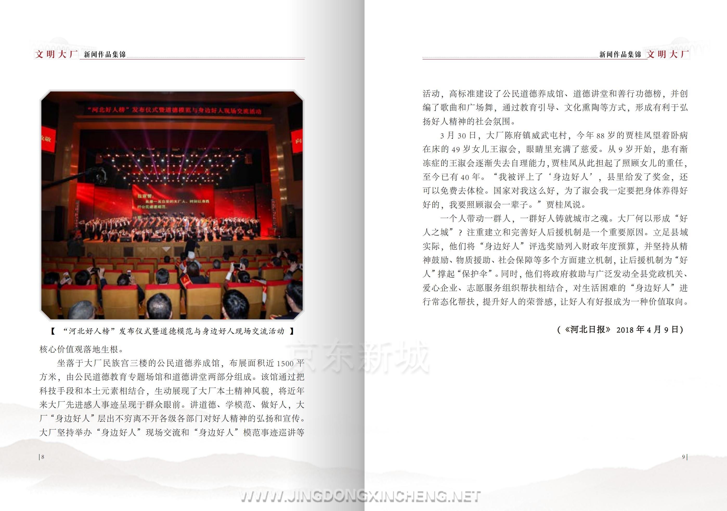 文明大厂书籍-定稿-上传版_08.png