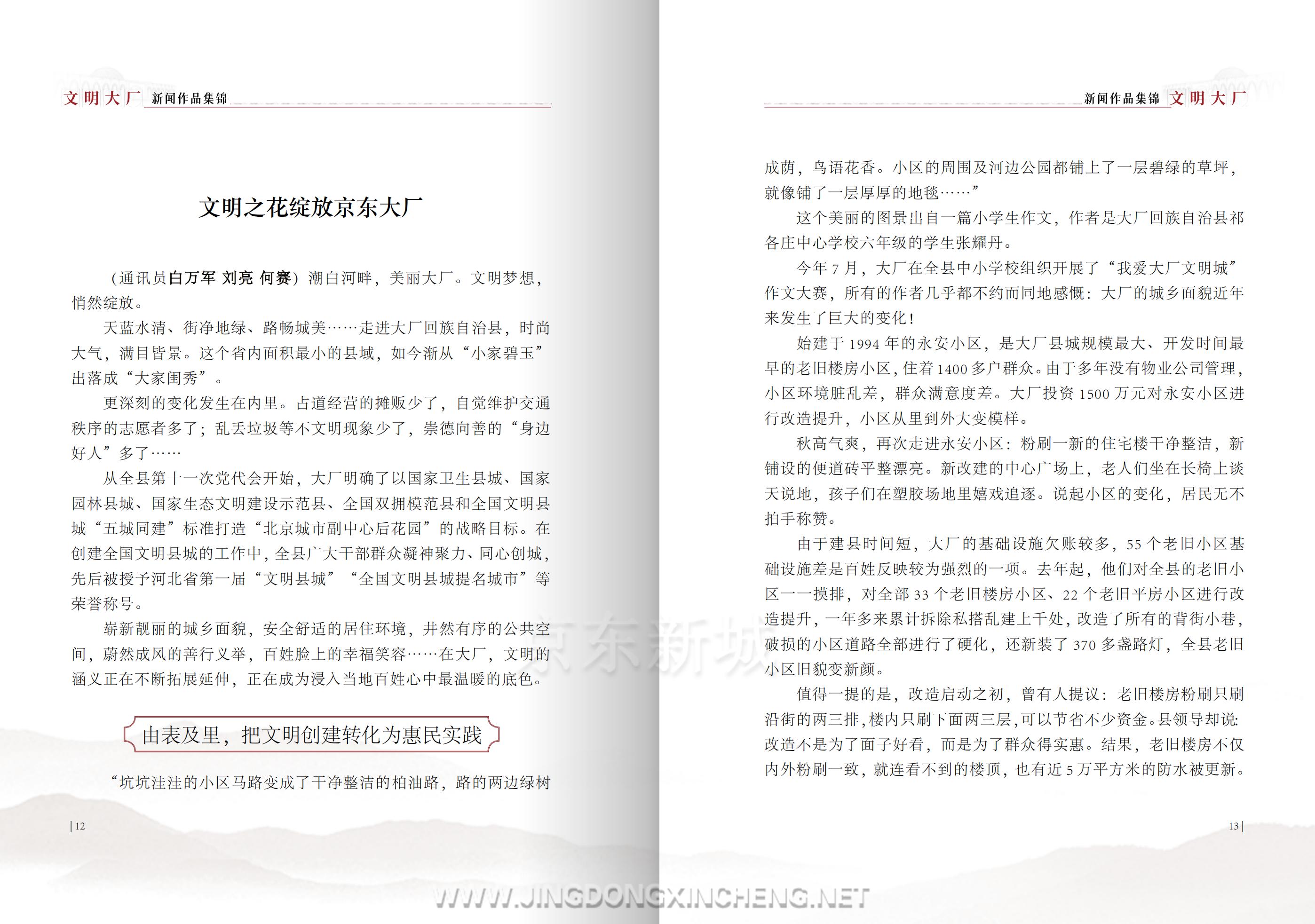 文明大厂书籍-定稿-上传版_10.png