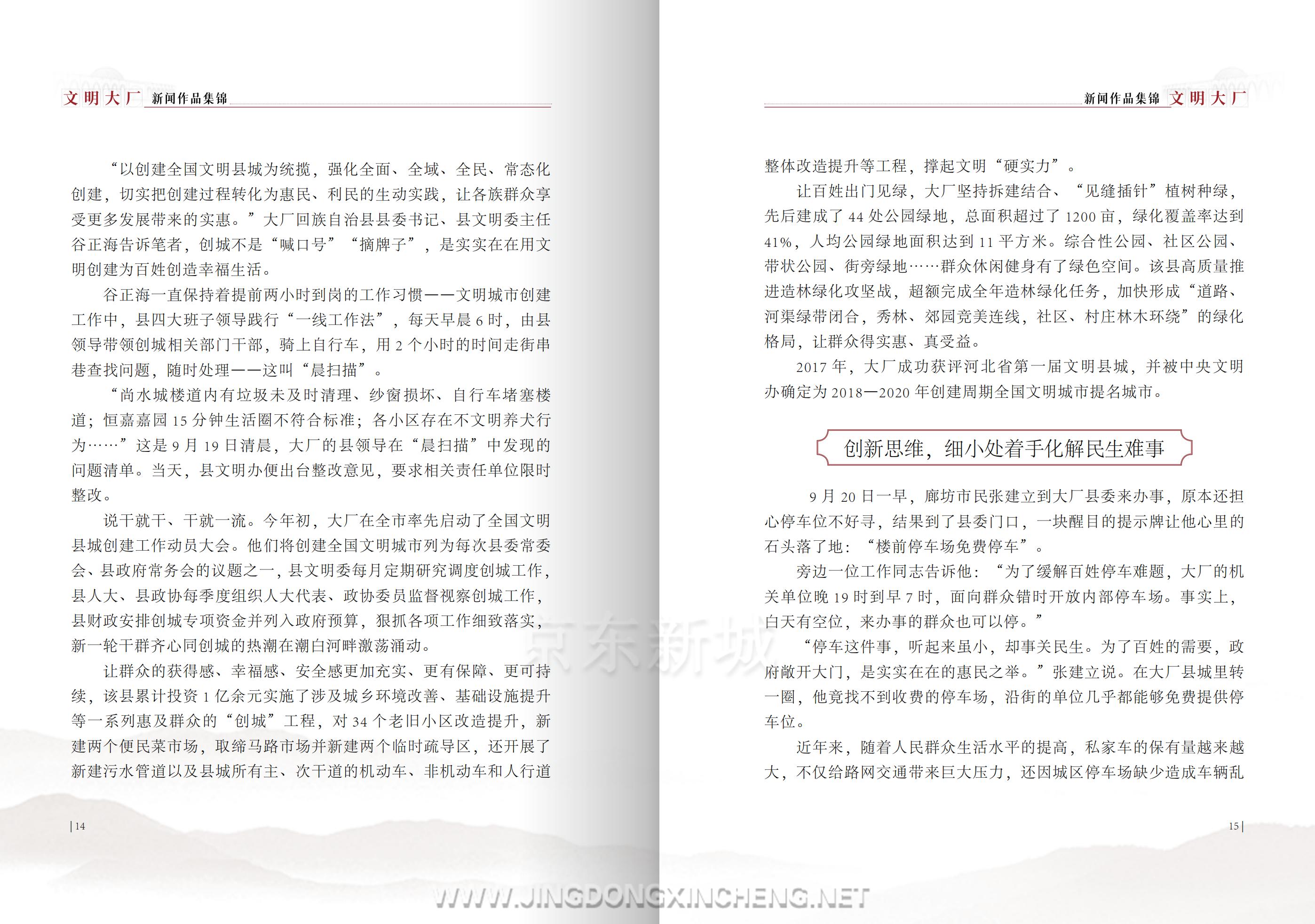 文明大厂书籍-定稿-上传版_11.png
