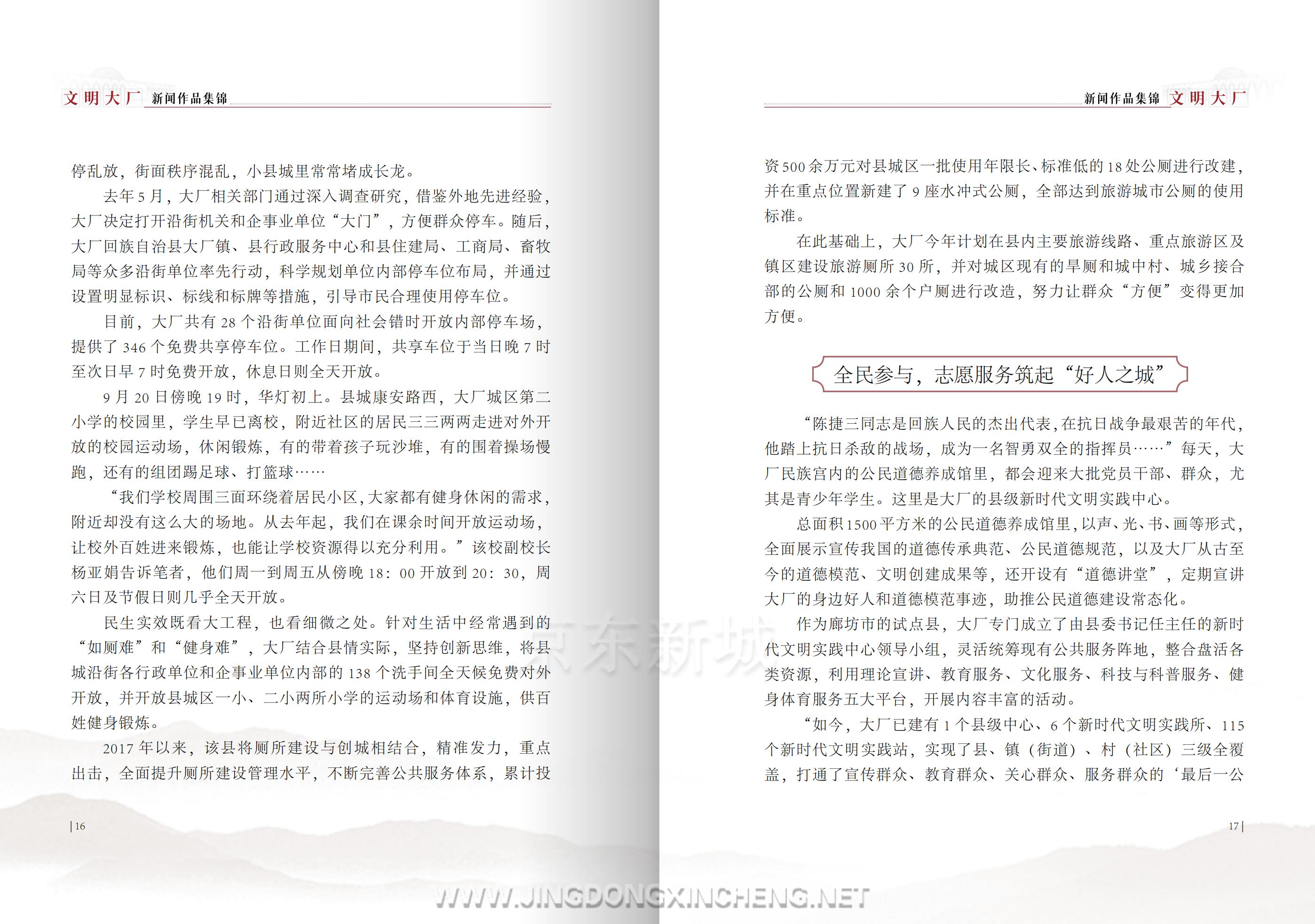 文明大厂书籍-定稿-上传版_12.png