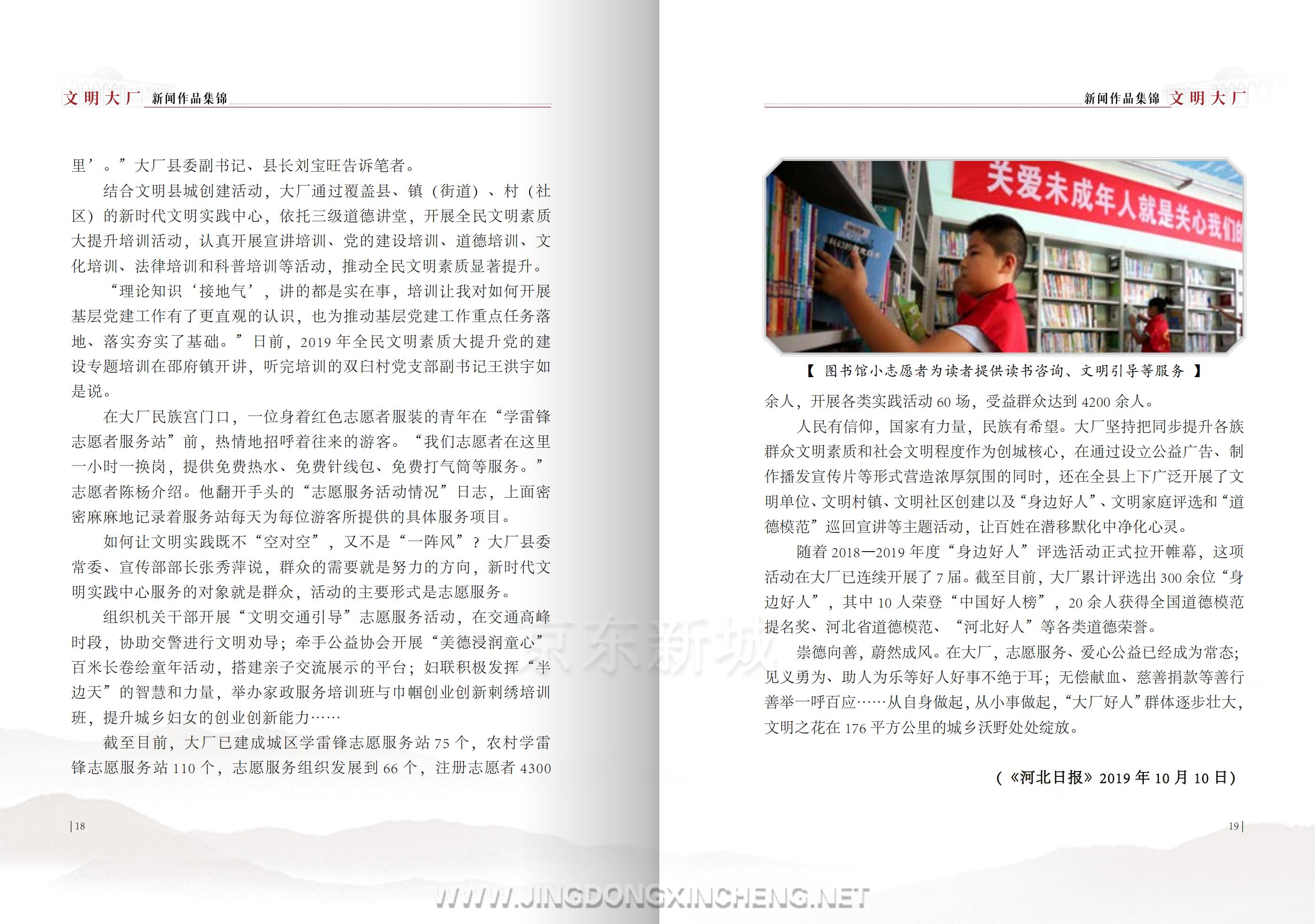 文明大厂书籍-定稿-上传版_13.png
