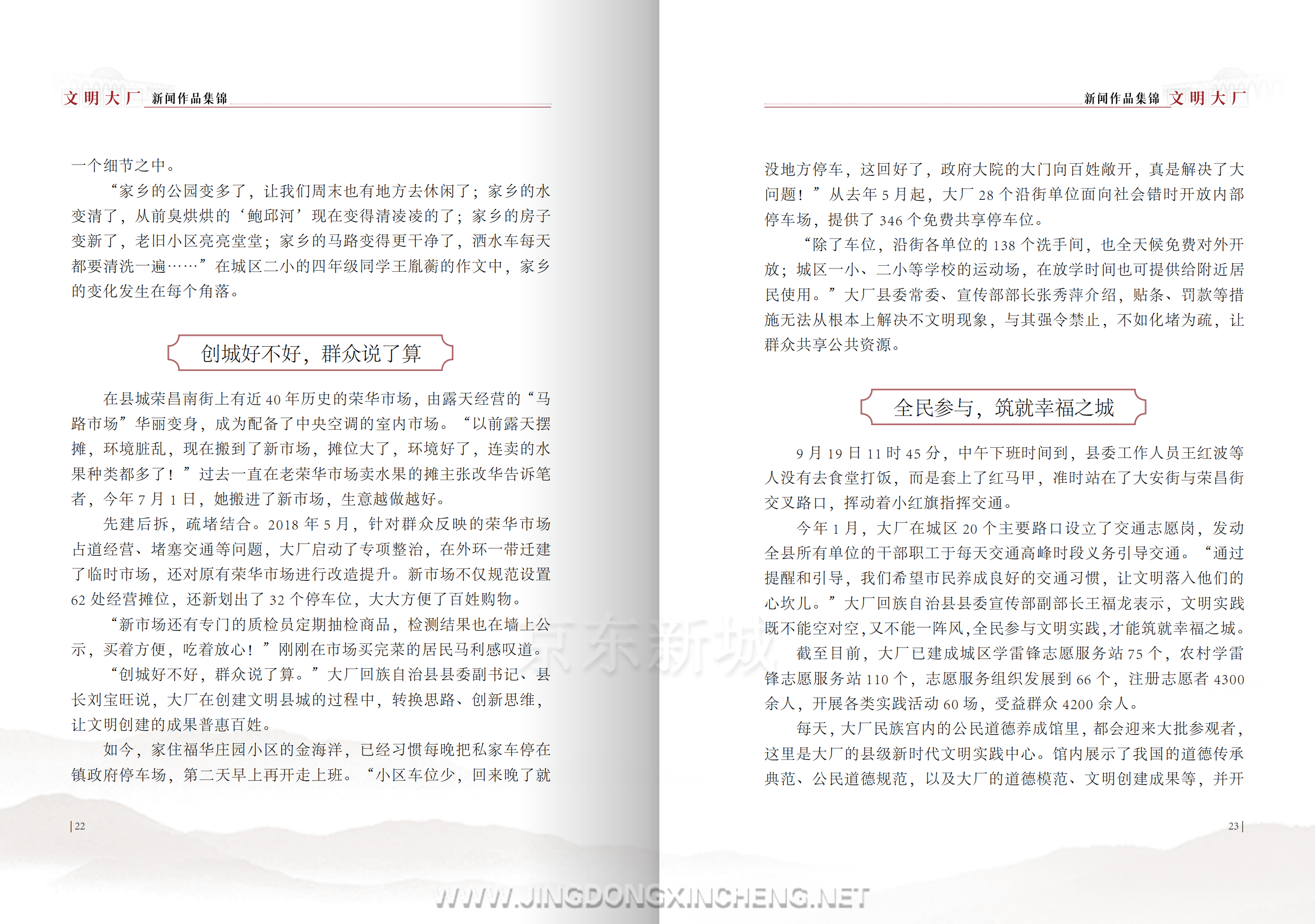 文明大厂书籍-定稿-上传版_15.png