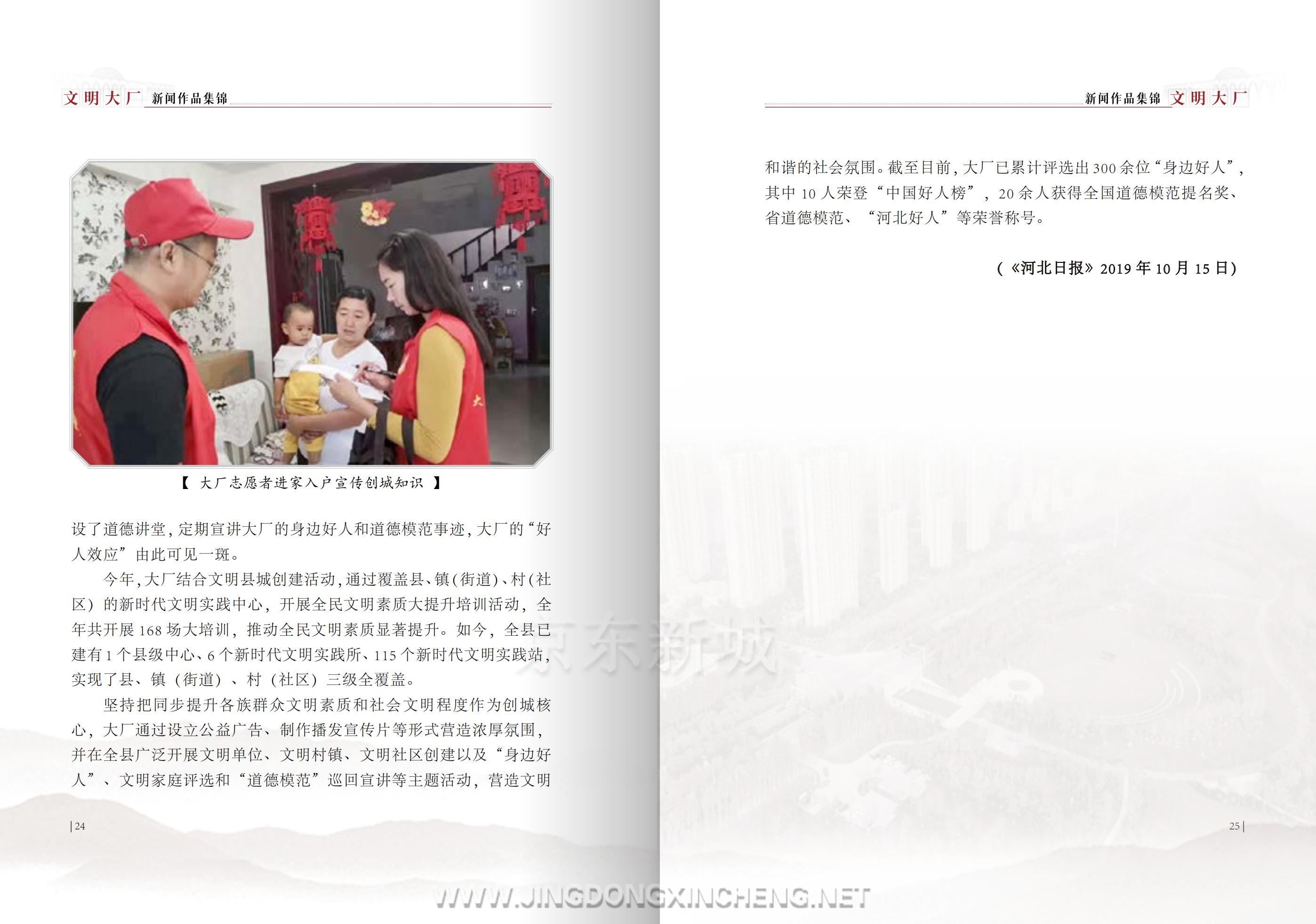文明大厂书籍-定稿-上传版_16.png