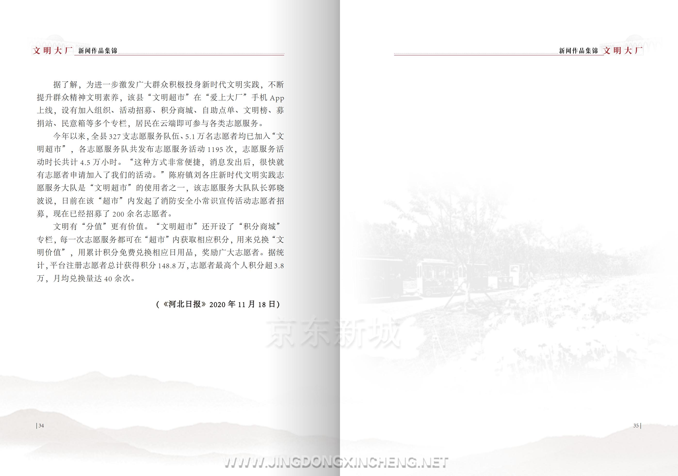 文明大厂书籍-定稿-上传版_21.png