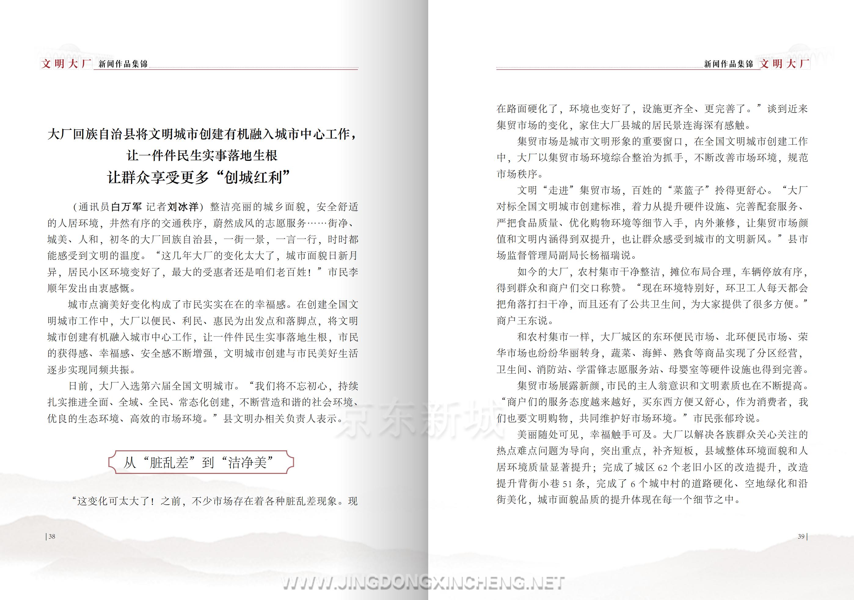 文明大厂书籍-定稿-上传版_23.png