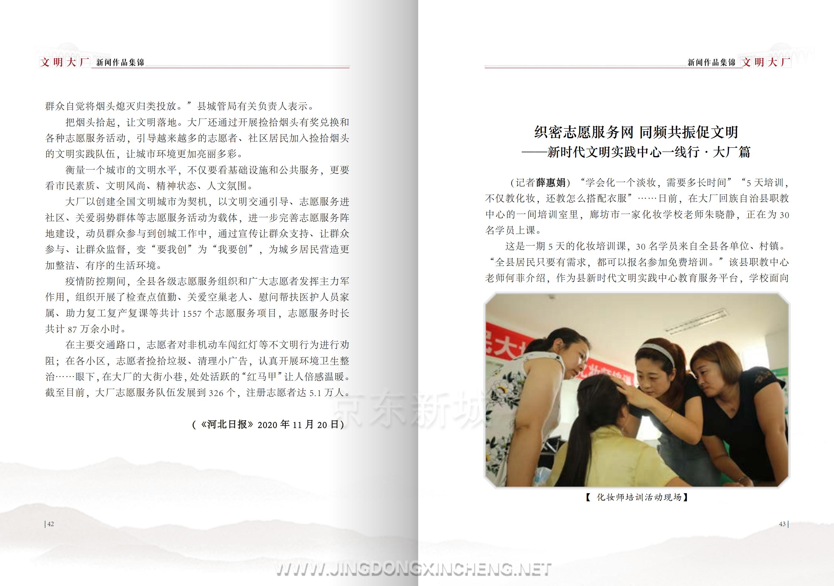 文明大厂书籍-定稿-上传版_25.png