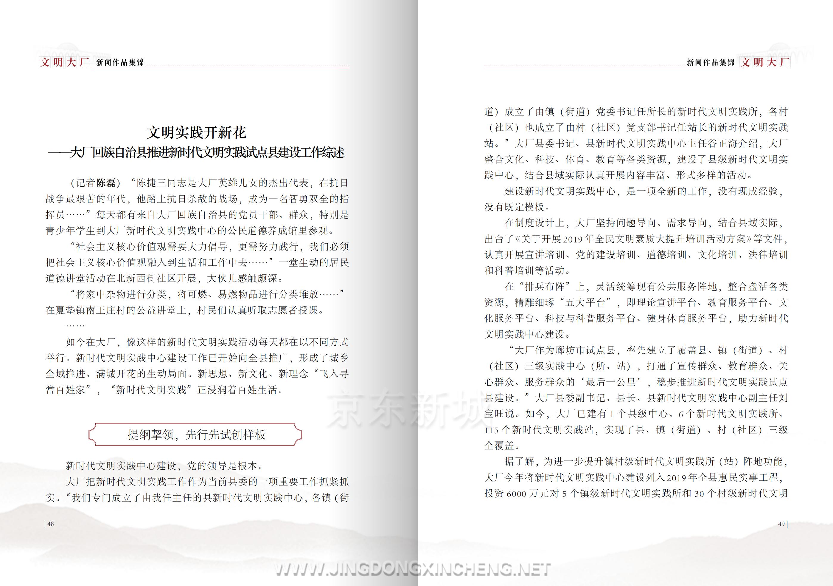 文明大厂书籍-定稿-上传版_28.png