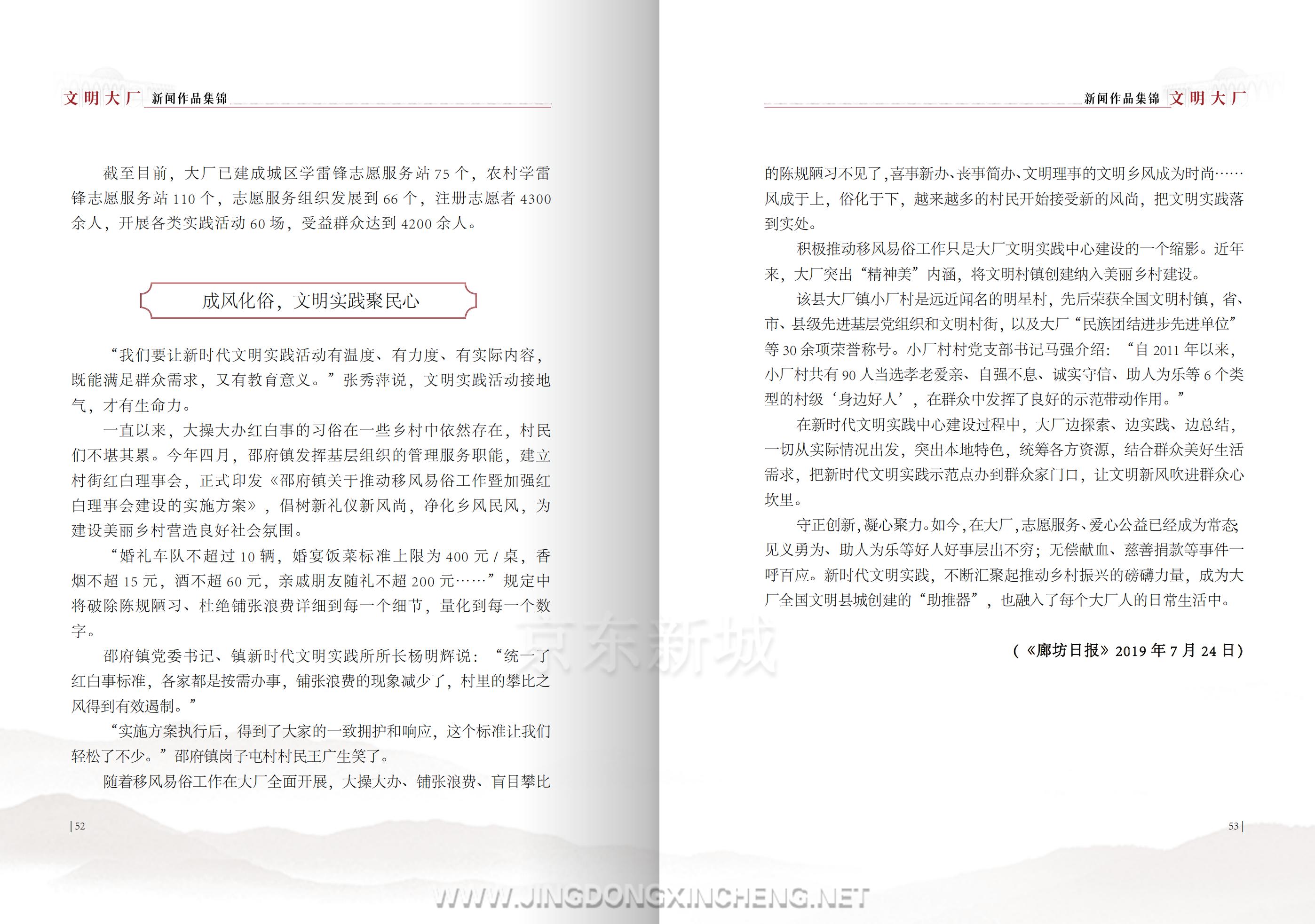 文明大厂书籍-定稿-上传版_30.png