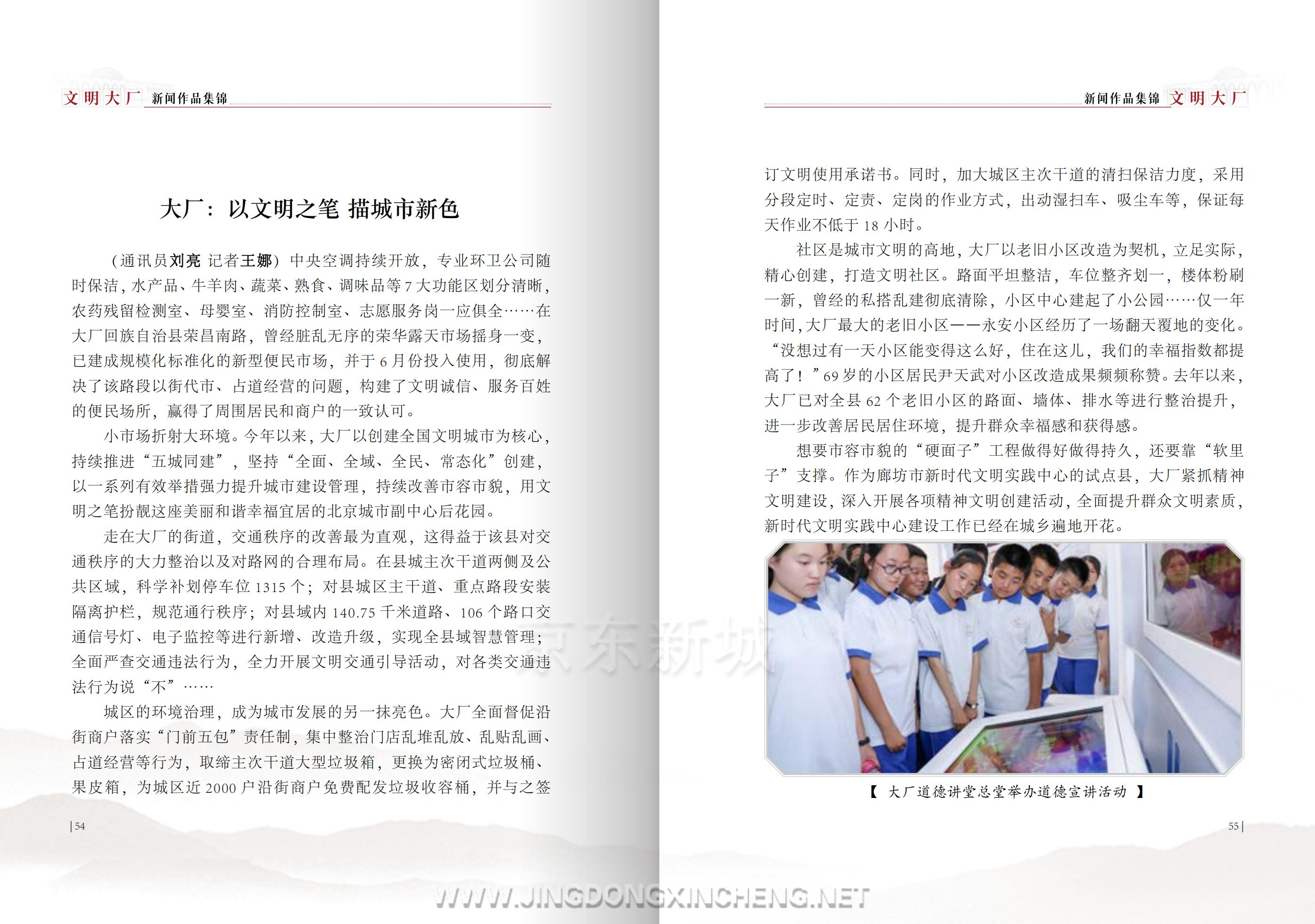 文明大厂书籍-定稿-上传版_31.png