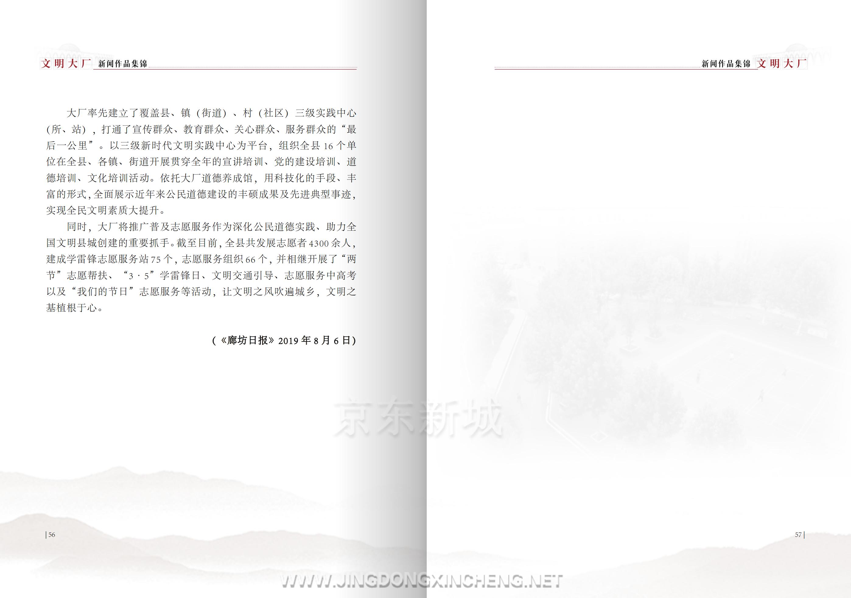文明大厂书籍-定稿-上传版_32.png