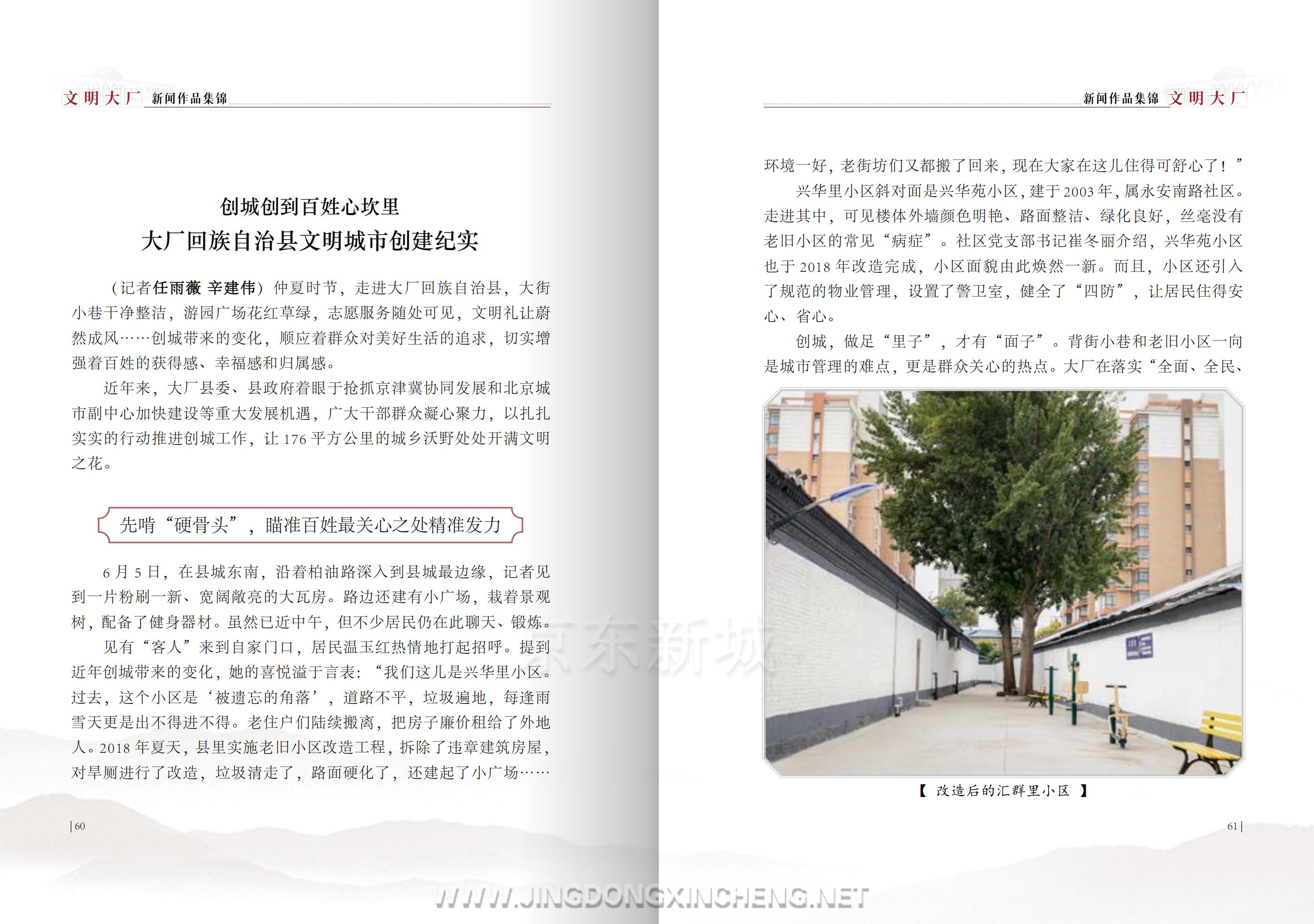 文明大厂书籍-定稿-上传版_34.png