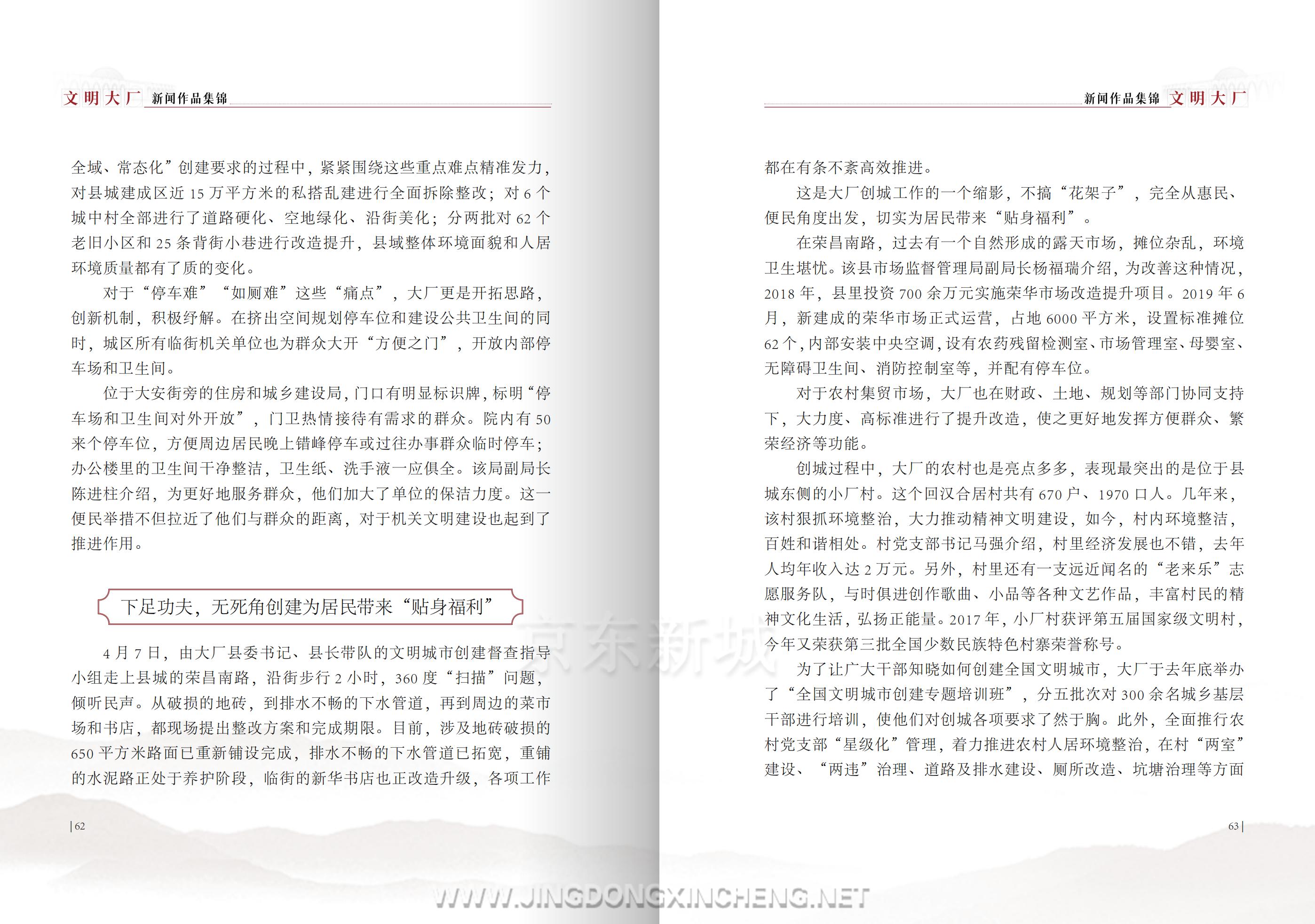 文明大厂书籍-定稿-上传版_35.png