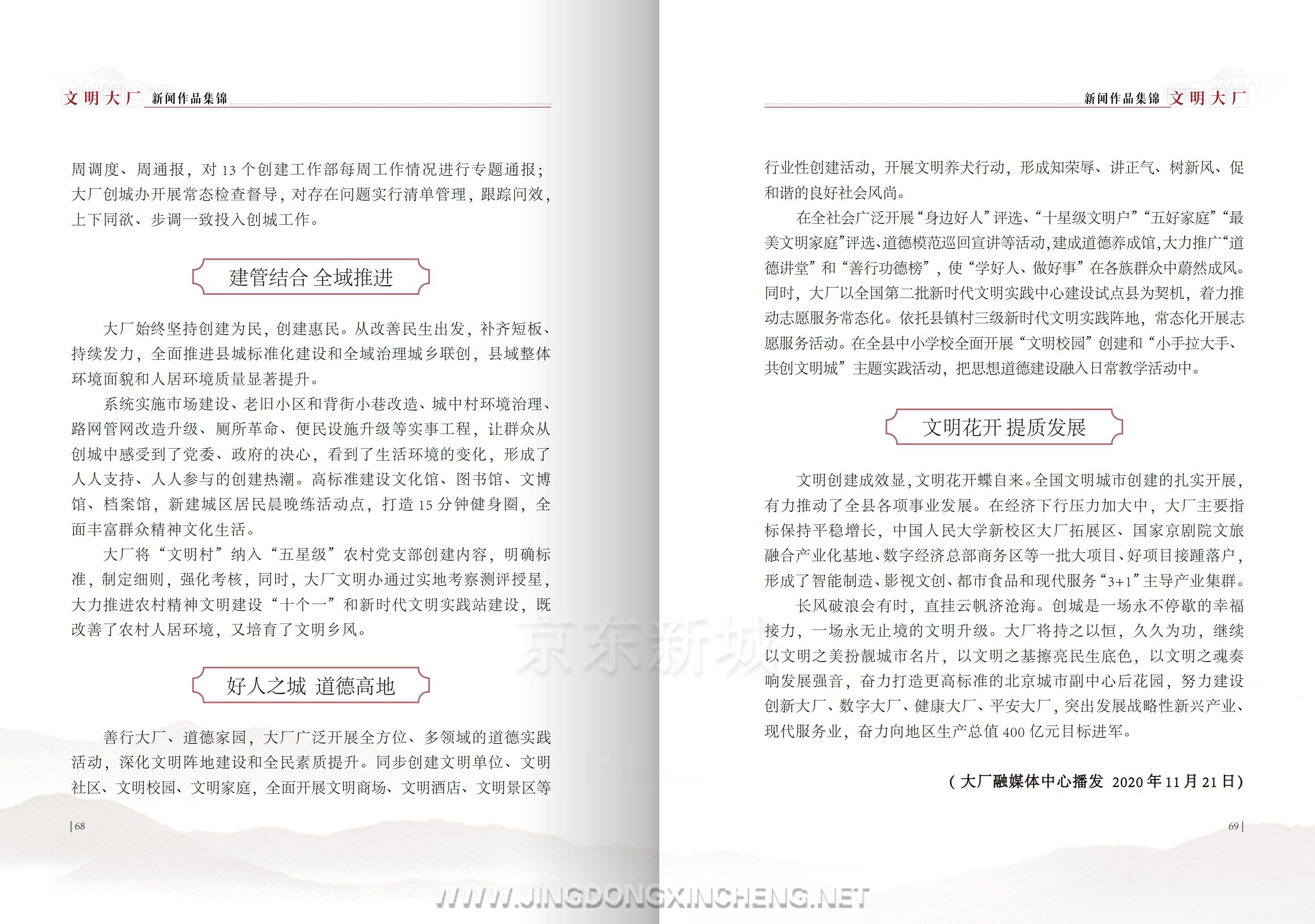 文明大厂书籍-定稿-上传版_38.png