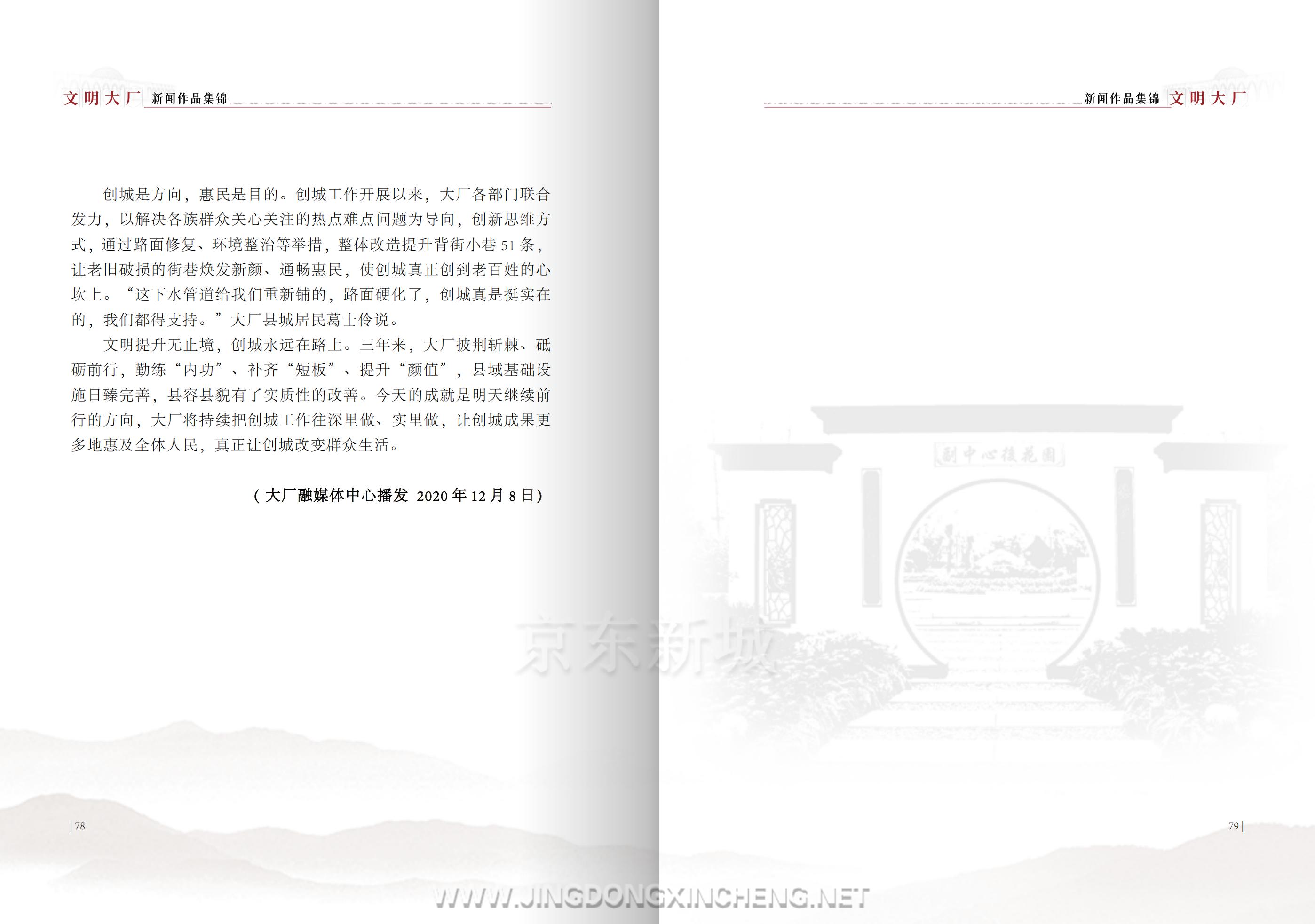 文明大厂书籍-定稿-上传版_43.png