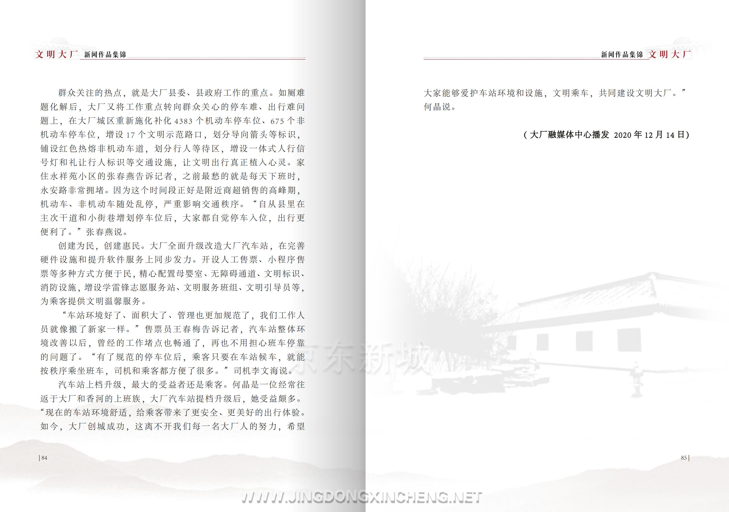 文明大厂书籍-定稿-上传版_46.png