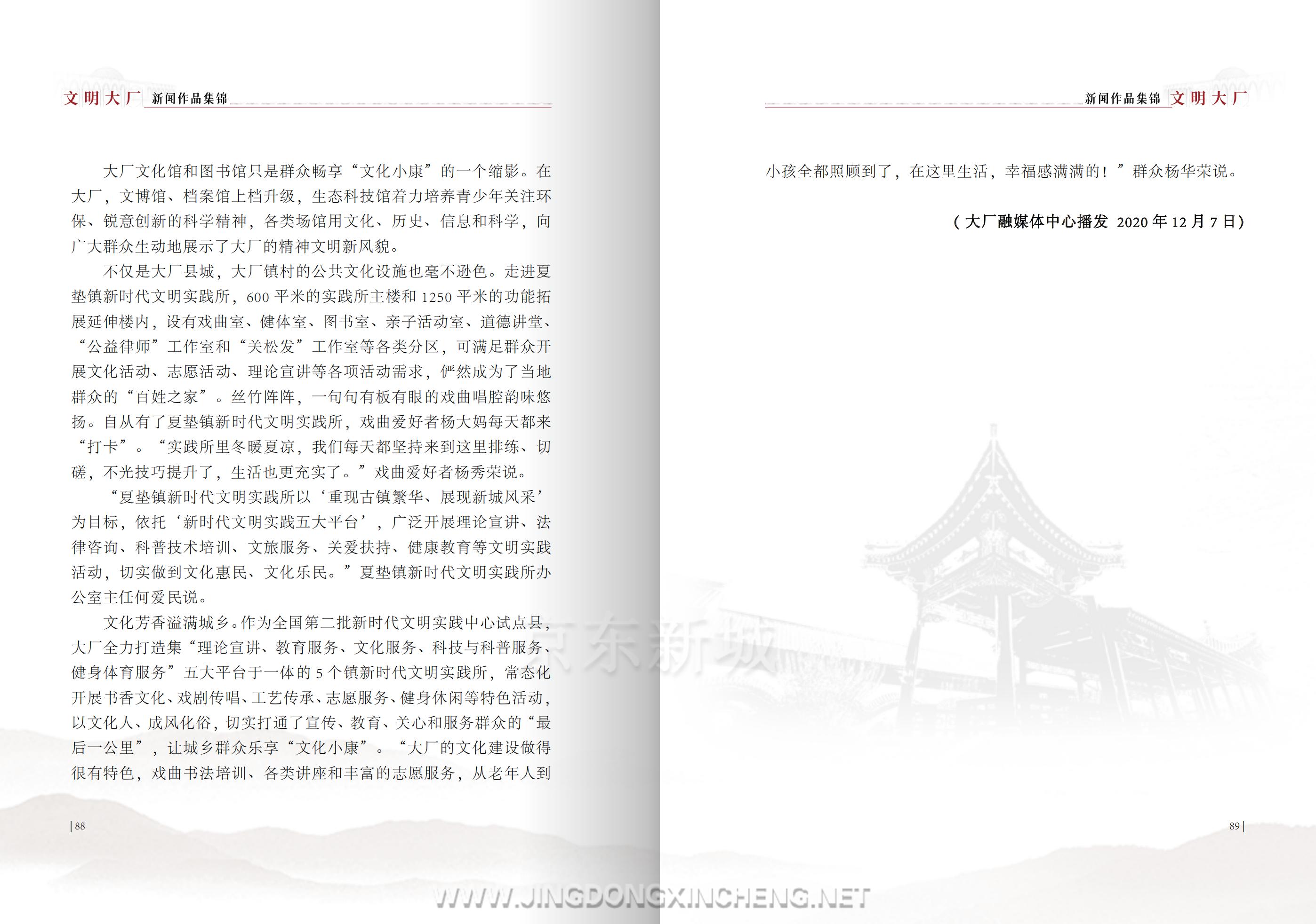 文明大厂书籍-定稿-上传版_48.png