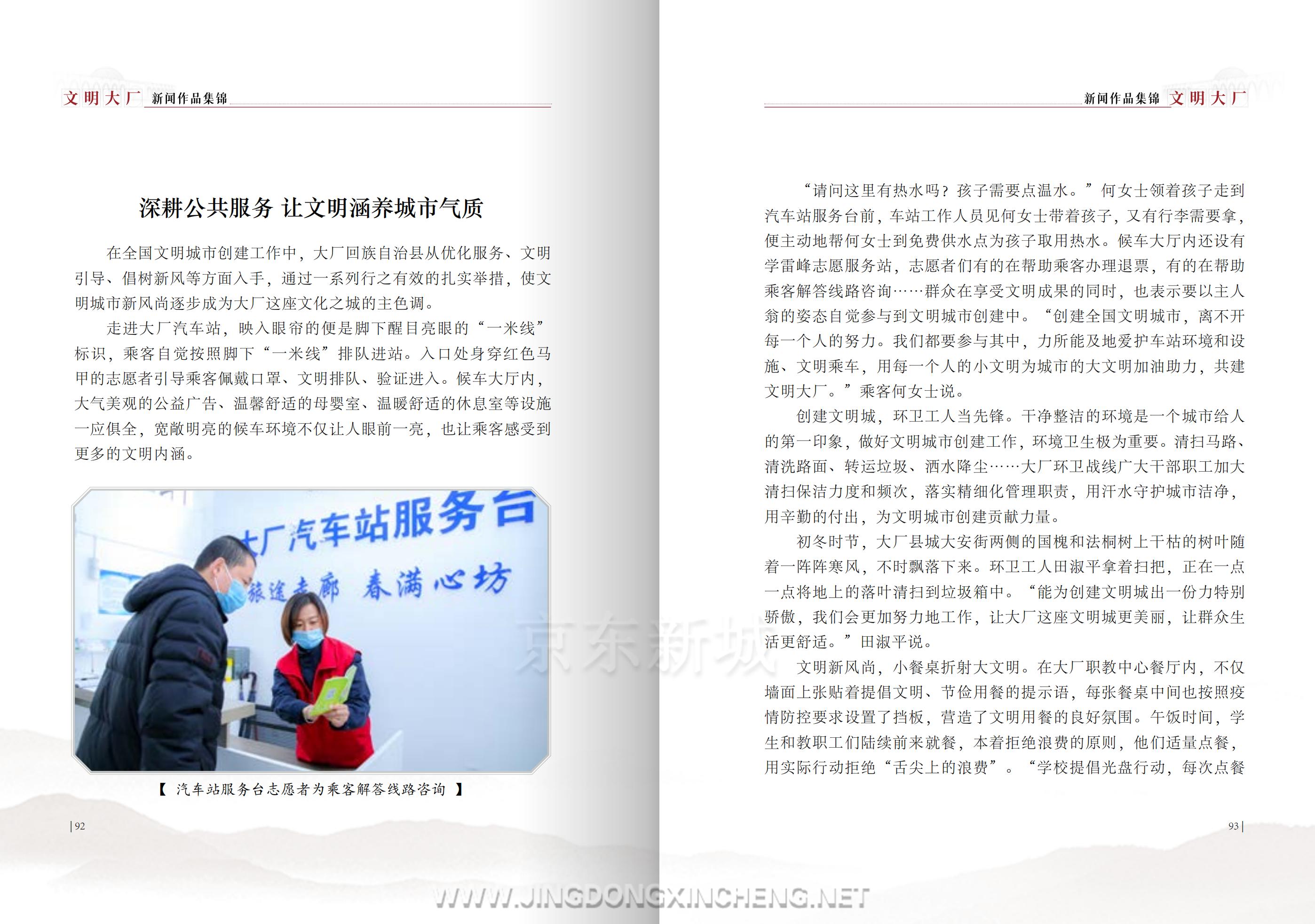 文明大厂书籍-定稿-上传版_50.png