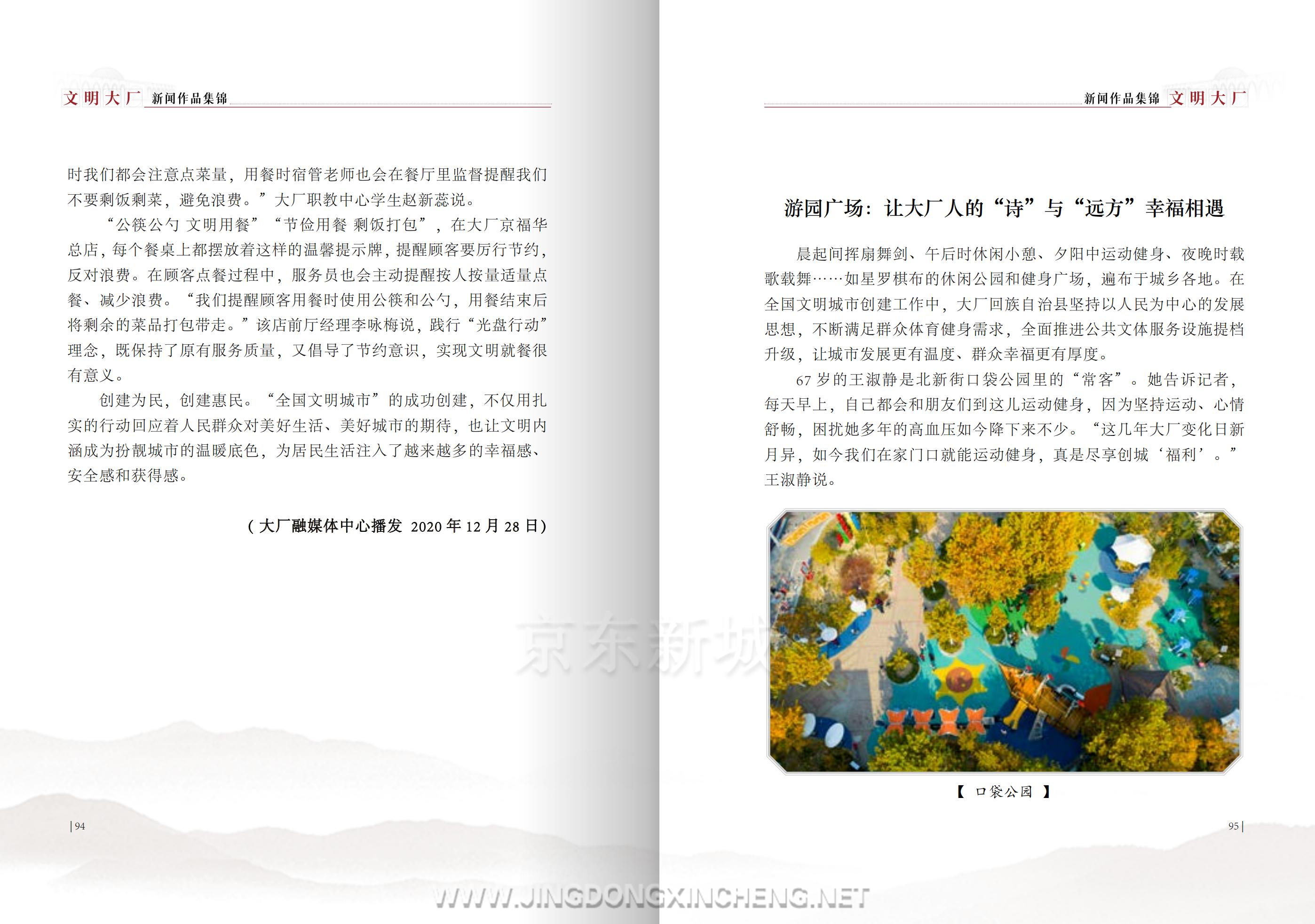 文明大厂书籍-定稿-上传版_51.png