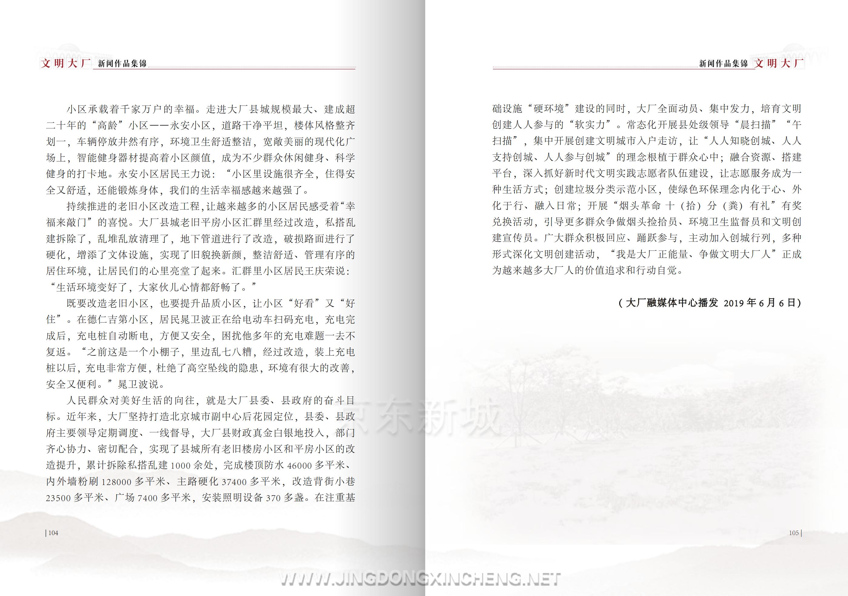 文明大厂书籍-定稿-上传版_56.png