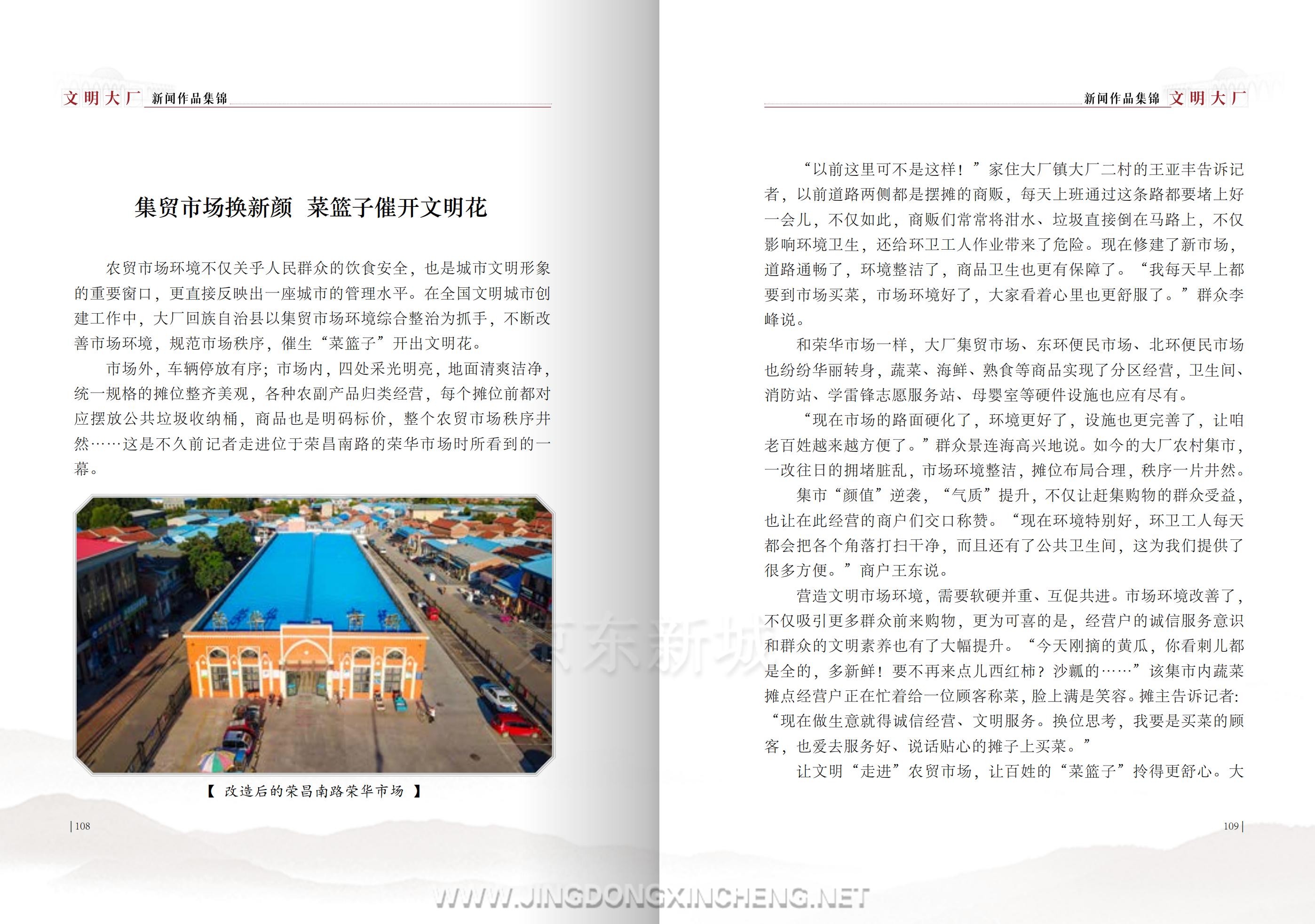 文明大厂书籍-定稿-上传版_58.png
