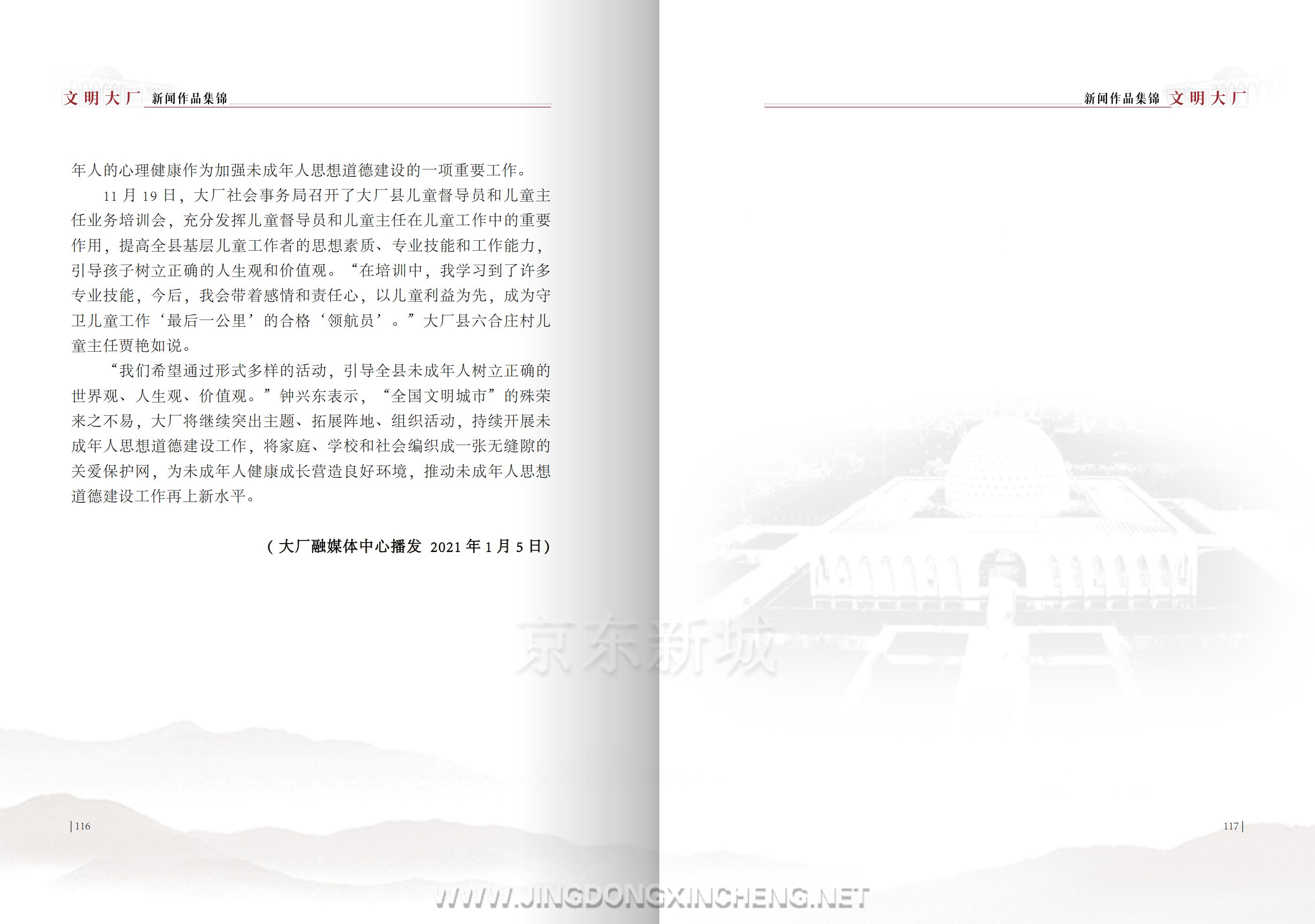 文明大厂书籍-定稿-上传版_62.png