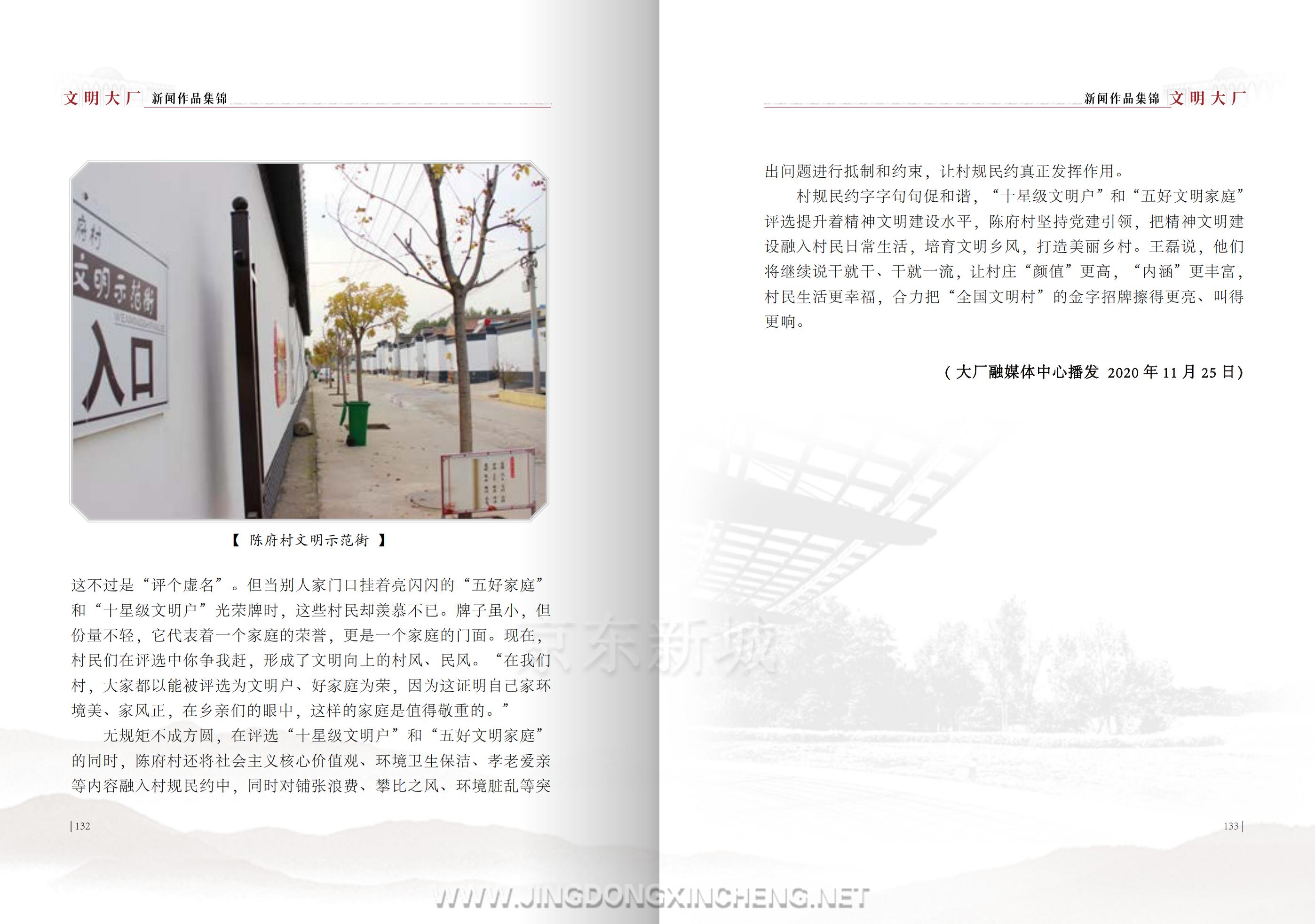 文明大厂书籍-定稿-上传版_70.png