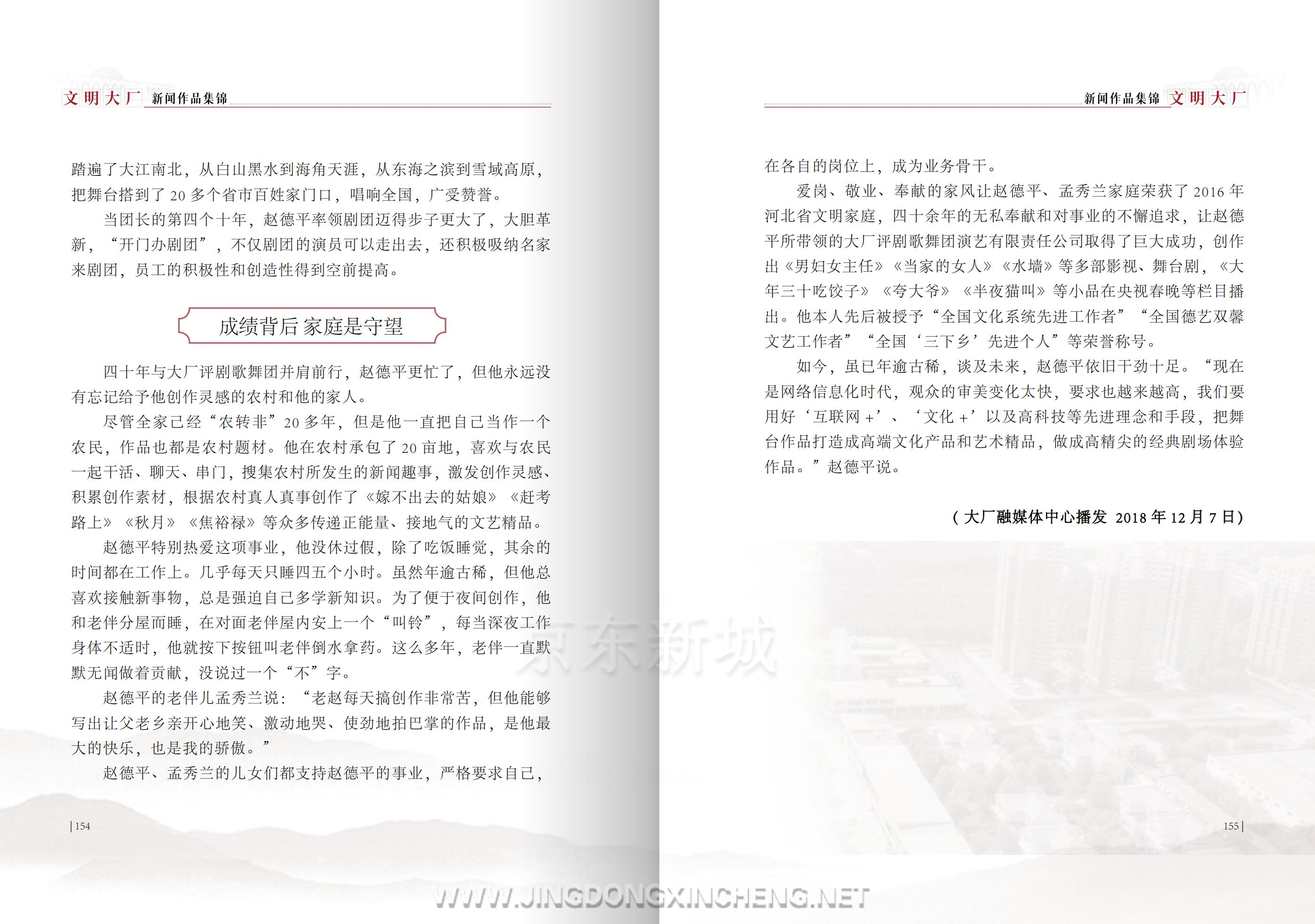 文明大厂书籍-定稿-上传版_81.png
