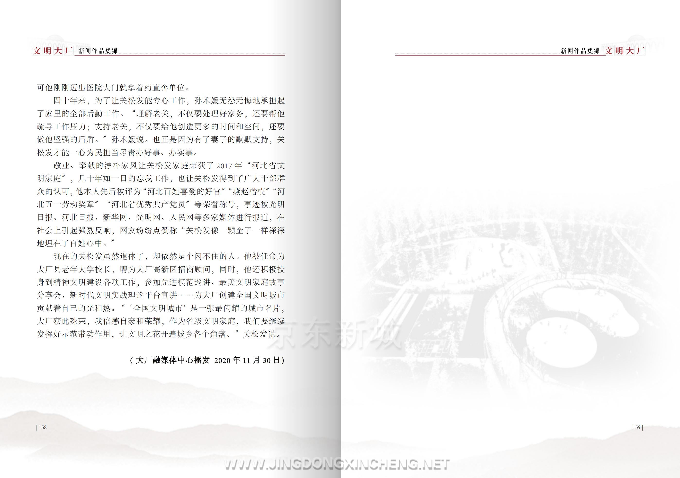 文明大厂书籍-定稿-上传版_83.png