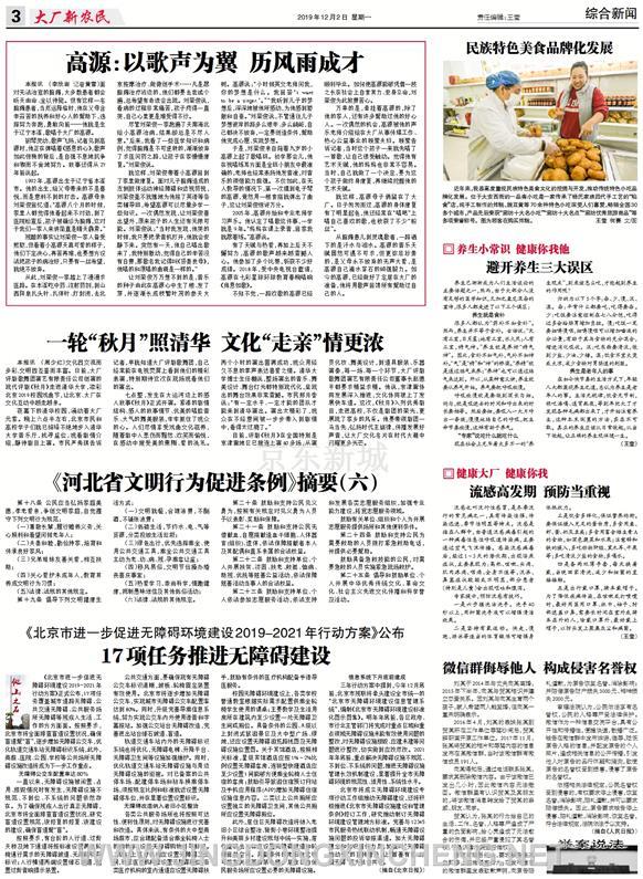 综合新闻第3版